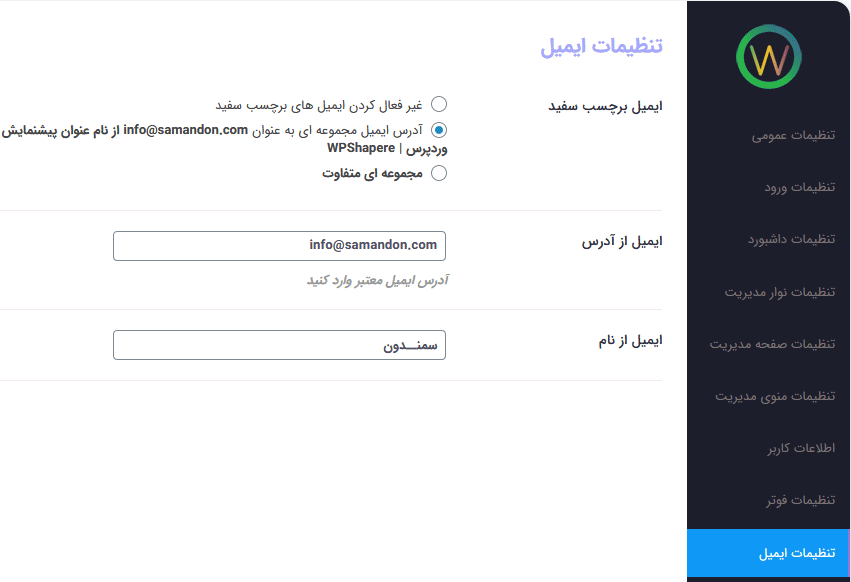 تنظیمات ایمیل پلاگین WPShapere