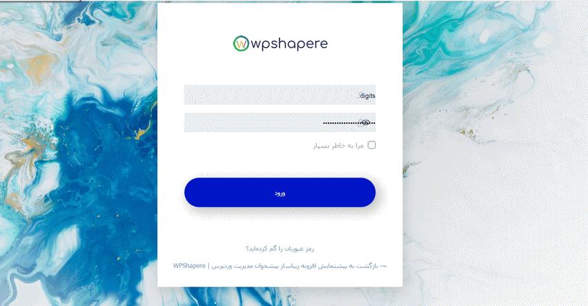 صفحه ورود شخصی سازی شده وردپرس با افزونه WPShapere