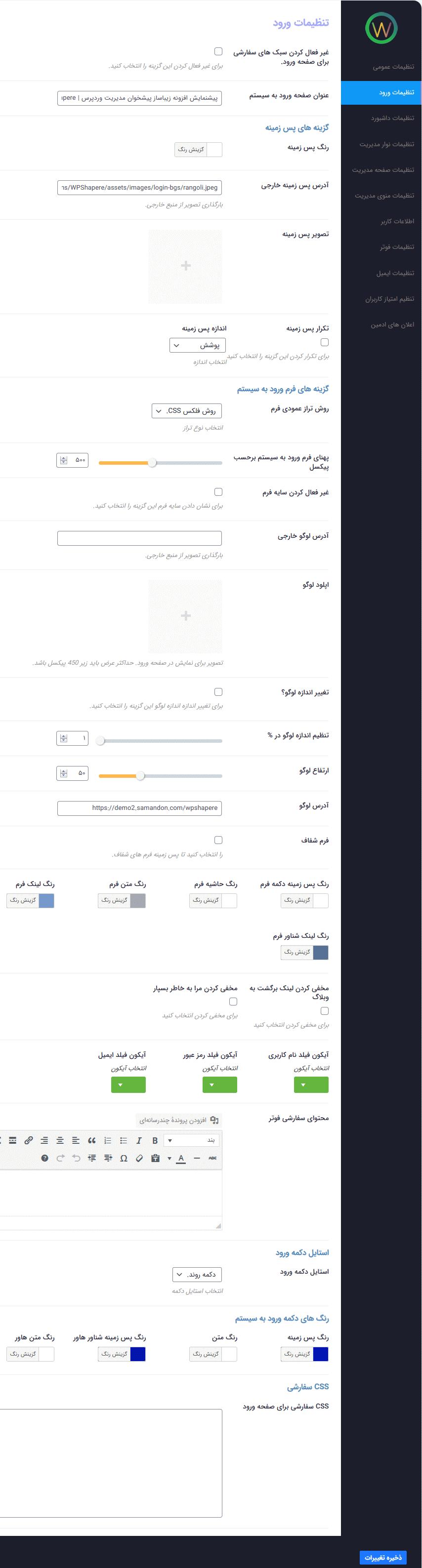 تنظیمات ورود افزونه WPShapere