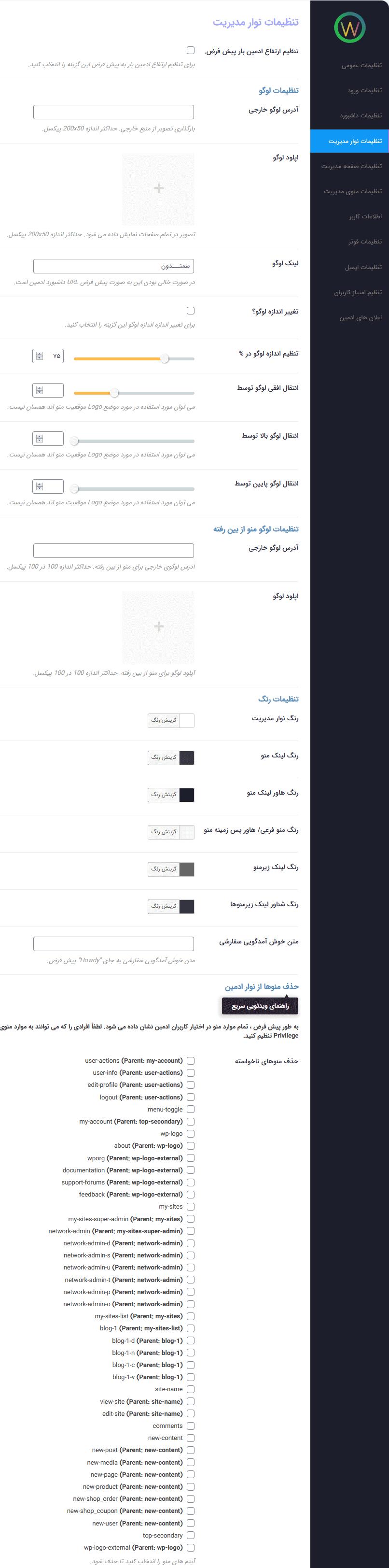 تنظیمات نوار مدیریت پلاگین WPShapere