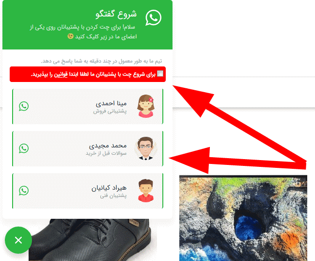 نمایش ابزارک پشتیبانی واتساپ در محیط سایت