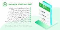 افزونه WhatsApp Chat For WordPress