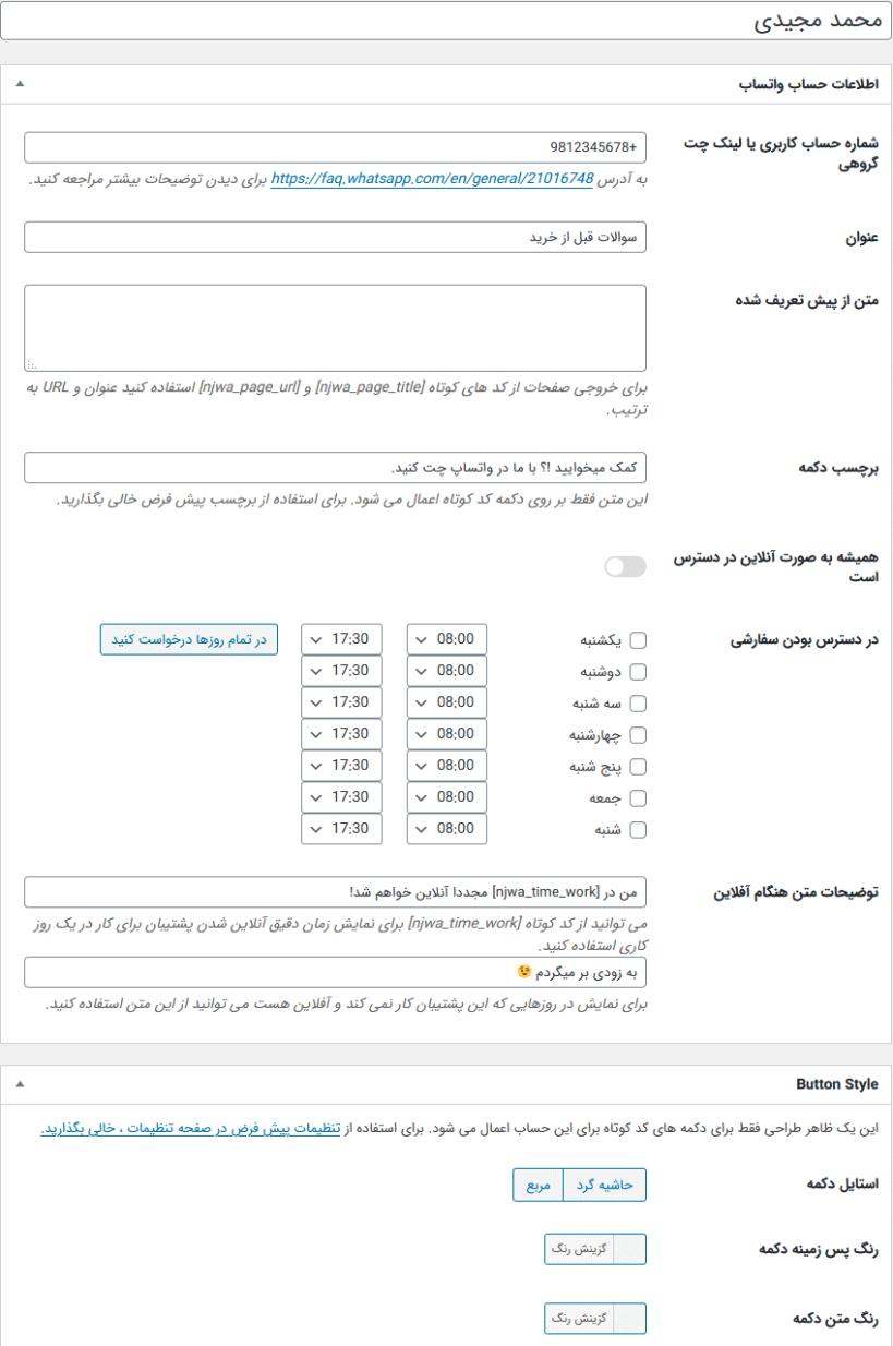افزودن حساب کاربری پشتیبان جدید در افزونه WhatsApp Chat For WordPress