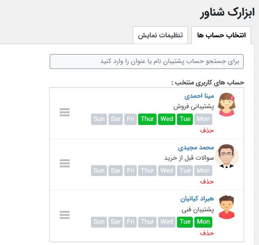 حساب های پشتیبان منتخب برای نمایش در ابزارک چت واتساپ