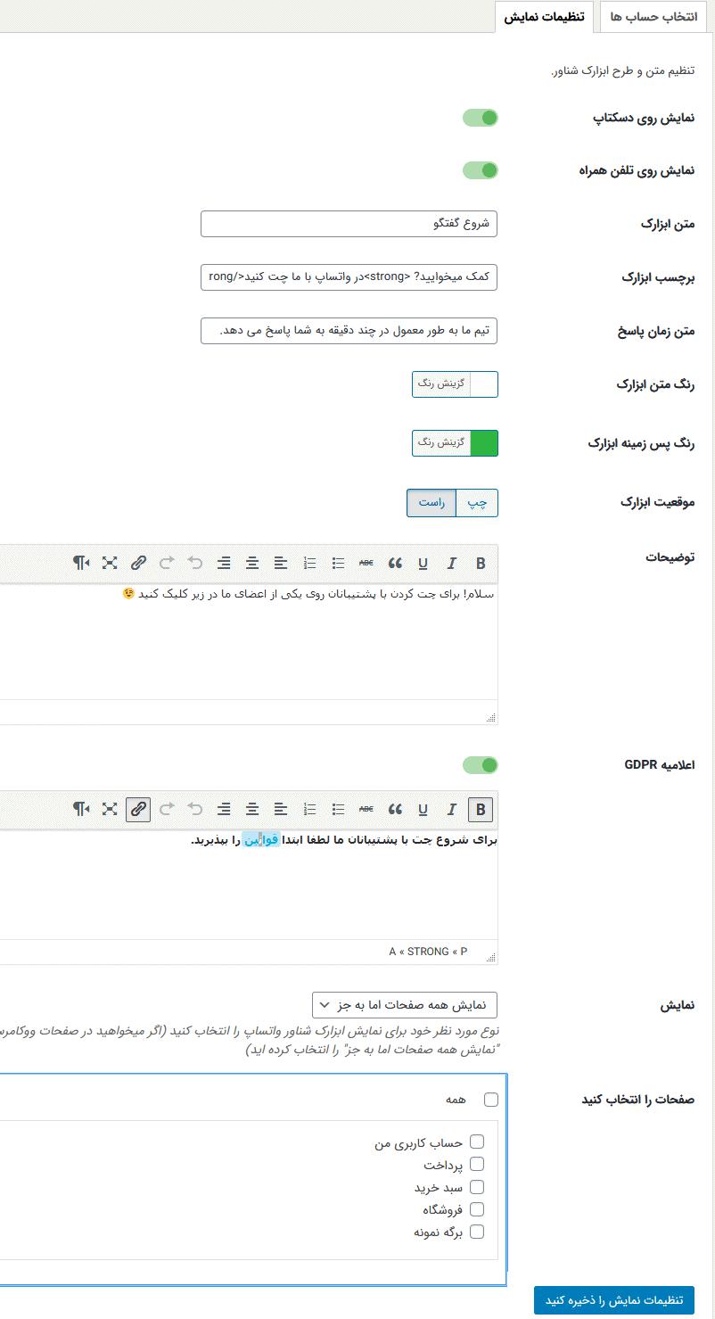 تنظیمات نمایش ابزارک های پشتیبانان
