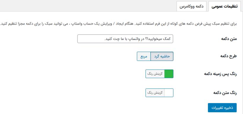 تنظیمات عمومی افزونه WhatsApp Chat For WordPress