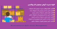 افزونه WooCommerce Bulk Stock Management