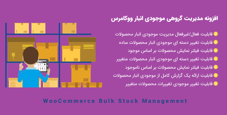 افزونه WooCommerce Bulk Stock Management