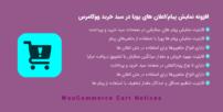 افزونه WooCommerce Cart Notices
