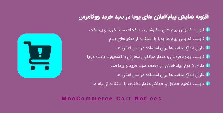 افزونه WooCommerce Cart Notices