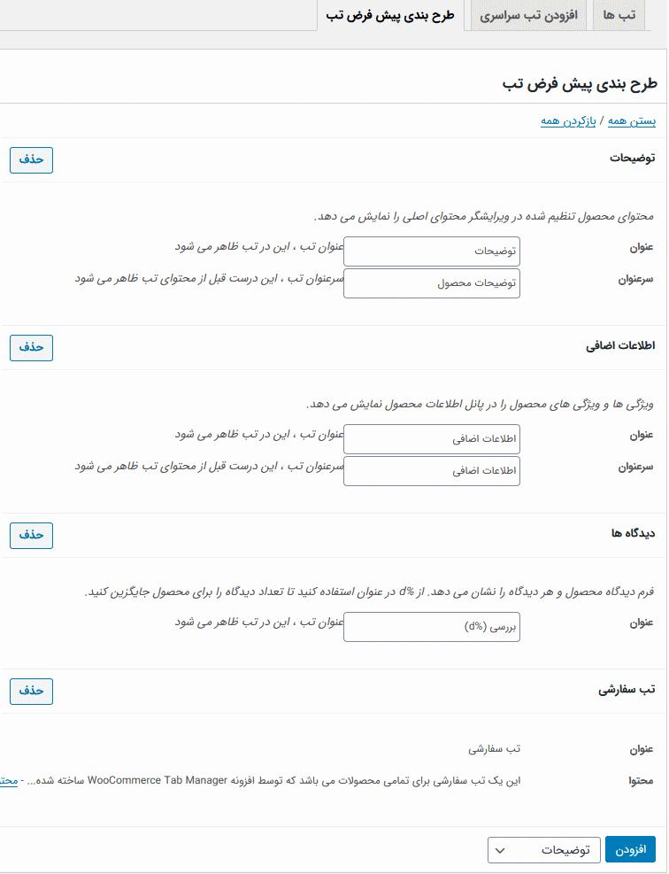 تنظیمات تغییر ترتیب سراسری تب ها در افزونه WooCommerce Tab Manager