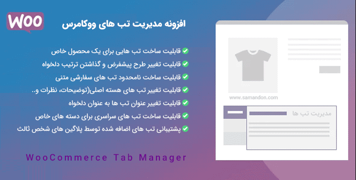 افزونه WooCommerce Tab Manager