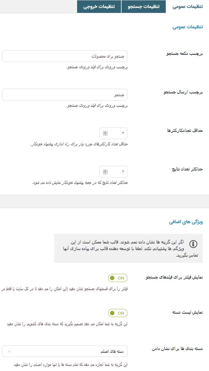 تنظیمات عمومی افزونه Yith WooCommerce Ajax Search