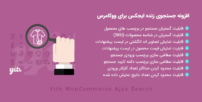 افزونه Yith WooCommerce Ajax Search