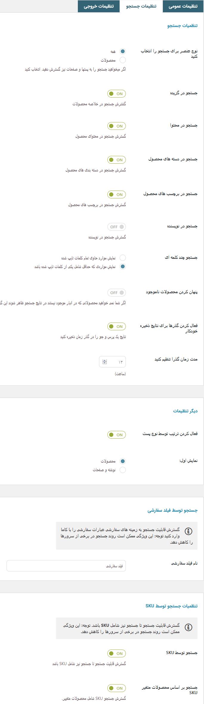 تنظیمات جستجو افزونه Yith WooCommerce Ajax Search