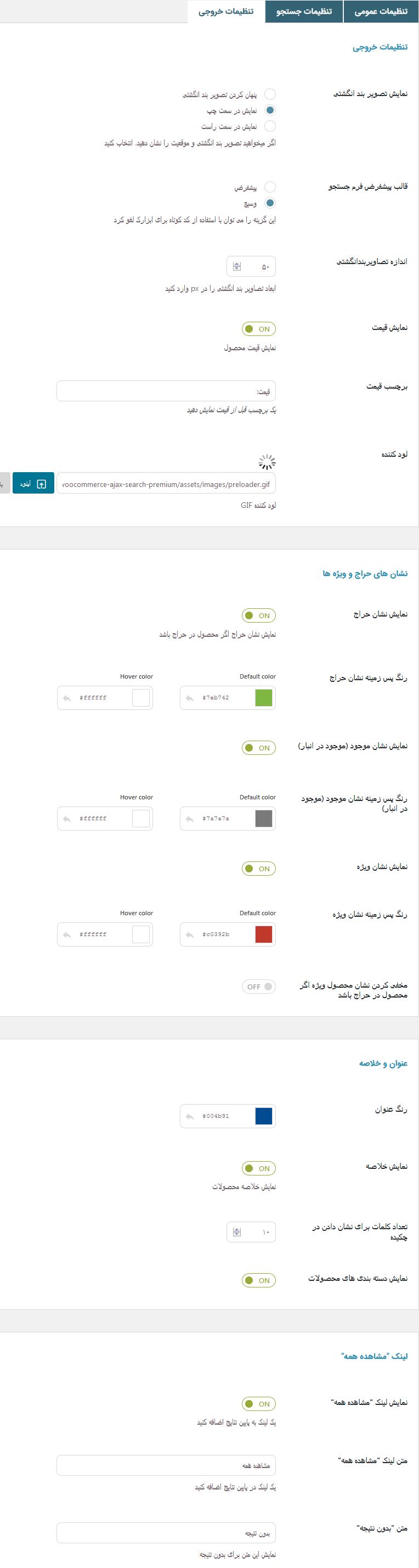تنظیمات خروجی افزونه جستجوی ایجکس محصولات ووکامرس
