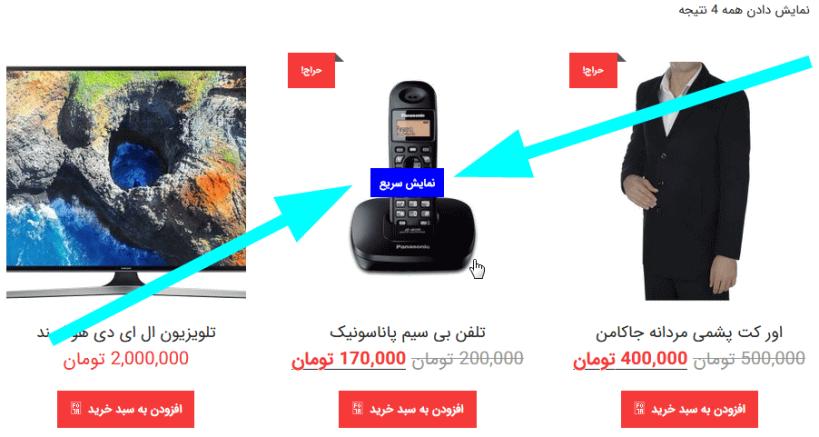 نمایش سریع محصولات به صورت دکمه کنار دکمه افزودن به سبد خرید