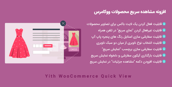 افزونه Yith WooCommerce Quick View