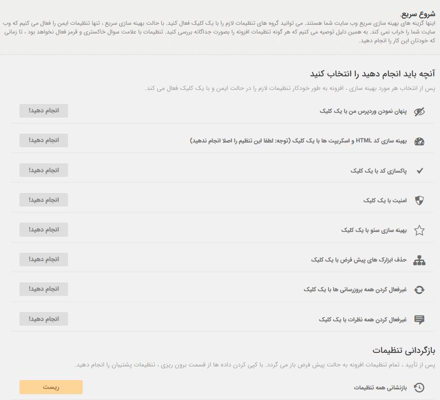 تنظیمات سریع افزونه Clearfy Pro