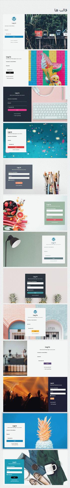 نمونه قالب های از قبل طراحی شده برای صفحه ورود وردپرس