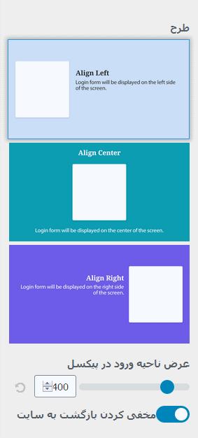 تنظیمات طرح بندی پلاگین Easy Login Styler Pro