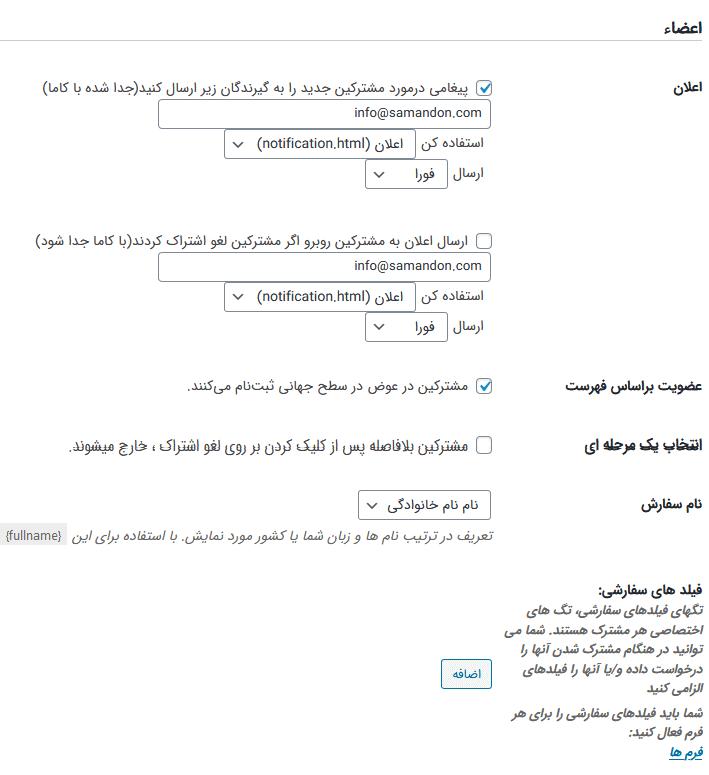 تنظیمات اعضاء با افزونه خبرنامه