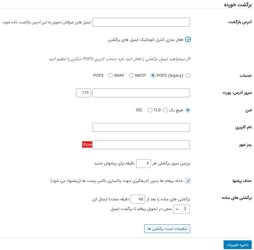 تنظیمات ایمیل های برگشت خورده