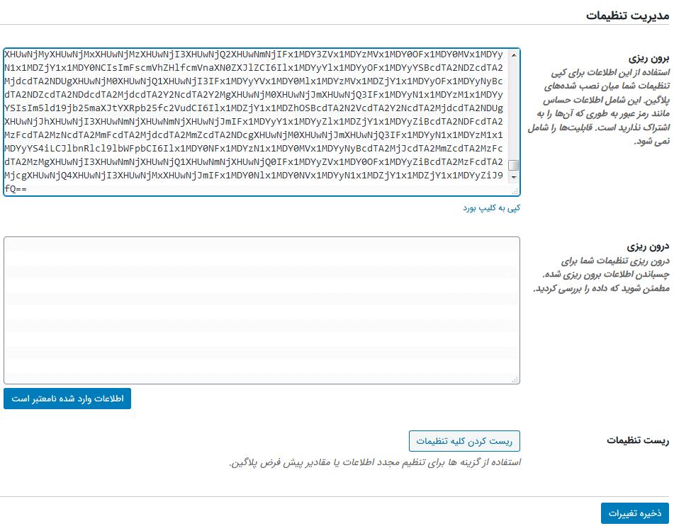 تنظیمات درون ریزی و برون ریزی Mailster