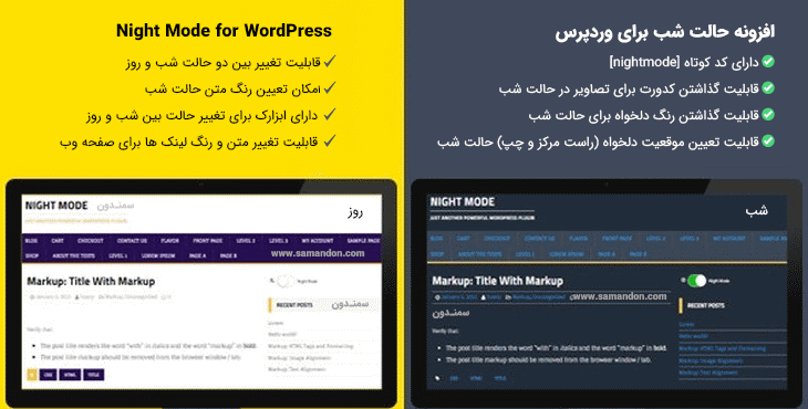 افزونه Night Mode for WordPress