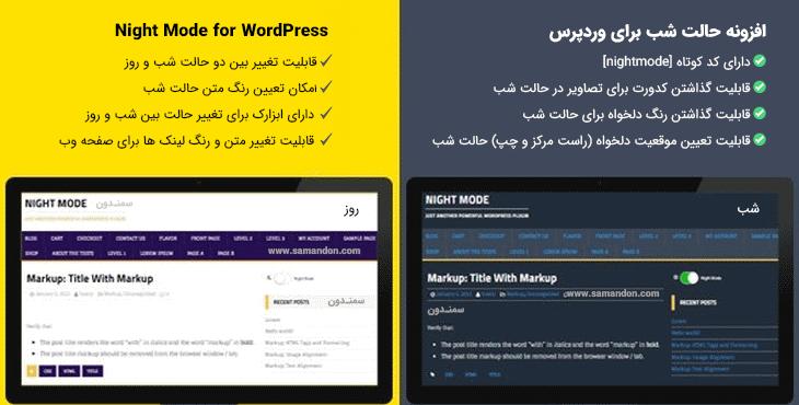 افزونه Night Mode for WordPress