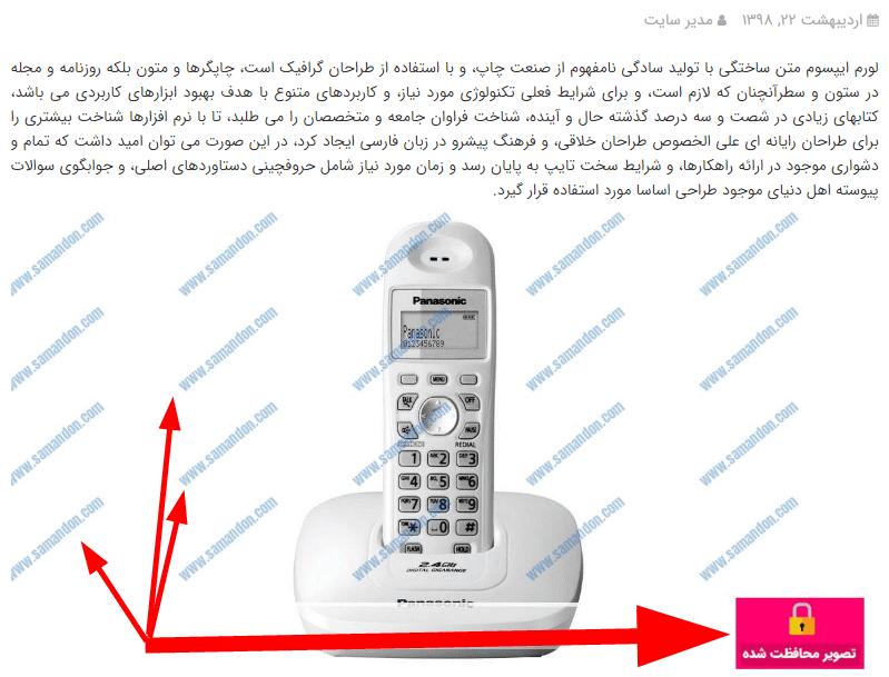 نمونه تصویر محافطت شده با افزونه WP Content Copy Protection