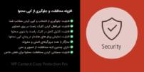 افزونه WP Content Copy Protection Pro