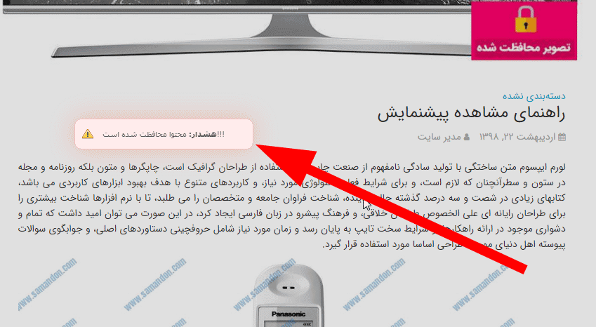 نمایش پیام محتوا محافظت شده است در زمان کپی کردن محتوا
