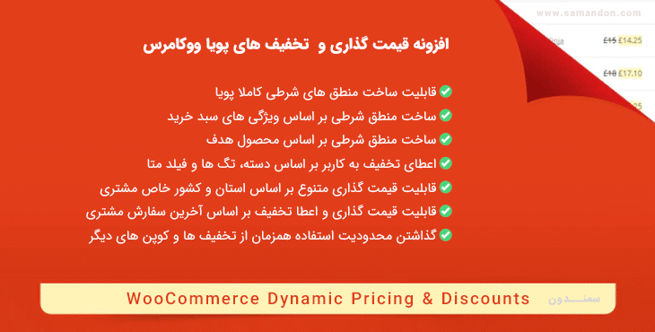 افزونه WooCommerce Dynamic Pricing & Discounts