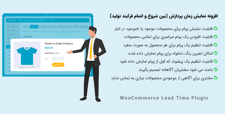 افزونه WooCommerce Lead Time