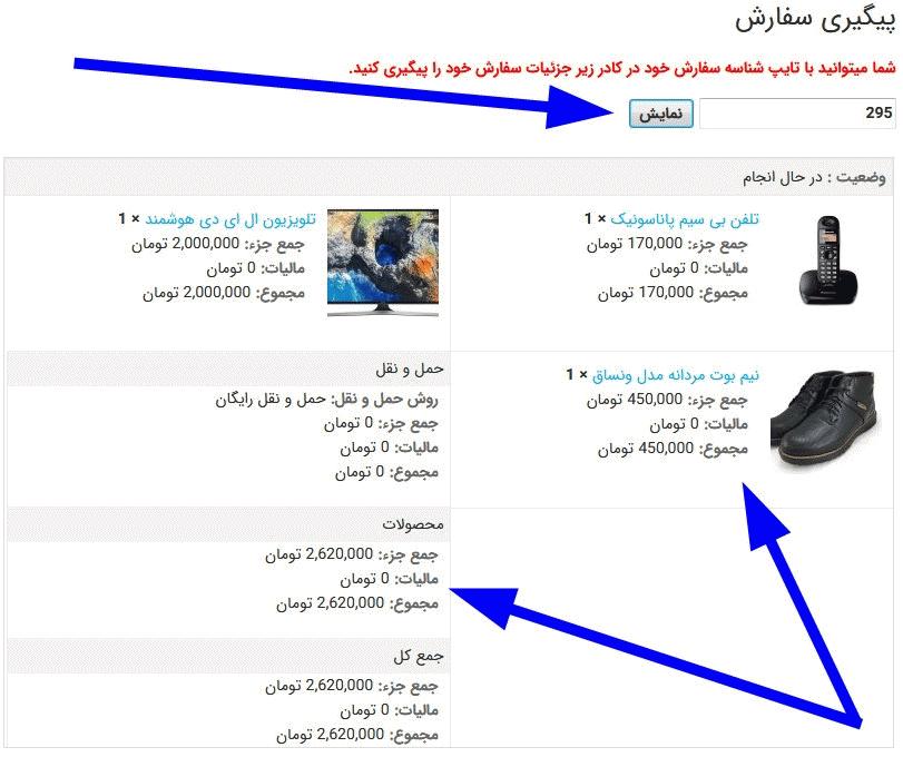 پیگیری سفارش با تایپ شناسه سفارش با قرار دادن کد کوتاه افزونه در یک برگه