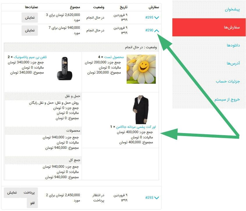 نمایش جزئیات سفارش به صورت جدولی بدون رفتن به سفارش