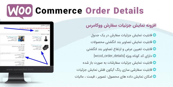 افزونه WooCommerce Order Details