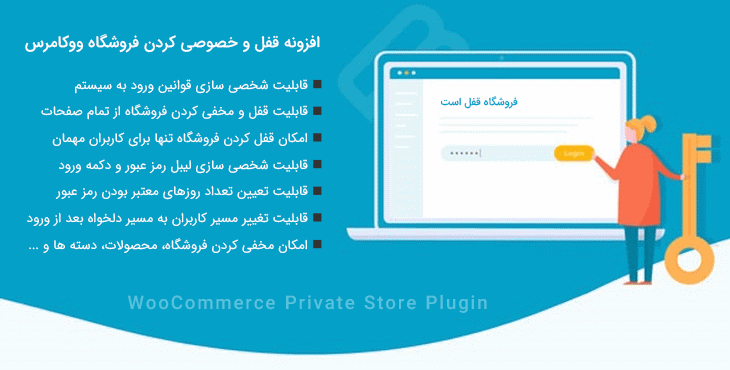افزونه WooCommerce Private Store