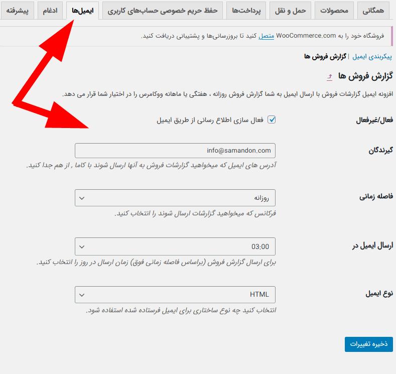 تنظیمات افزونه WooCommerce Sales Report Email