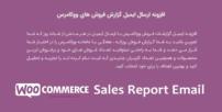 افزونه WooCommerce Sales Report Email