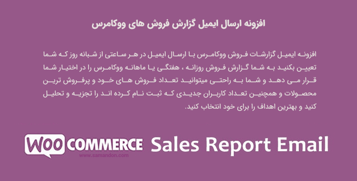 افزونه WooCommerce Sales Report Email