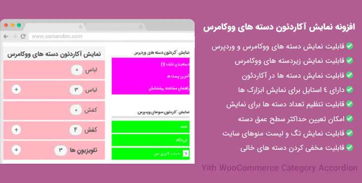 افزونه Yith WooCommerce Category Accordion