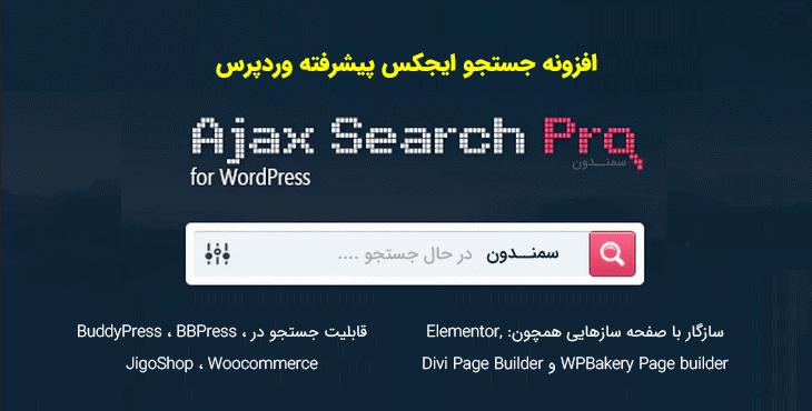 افزونه Ajax Search Pro