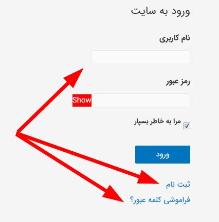 ابزارک ورود افزونه Gravity Forms User Registration Add-On