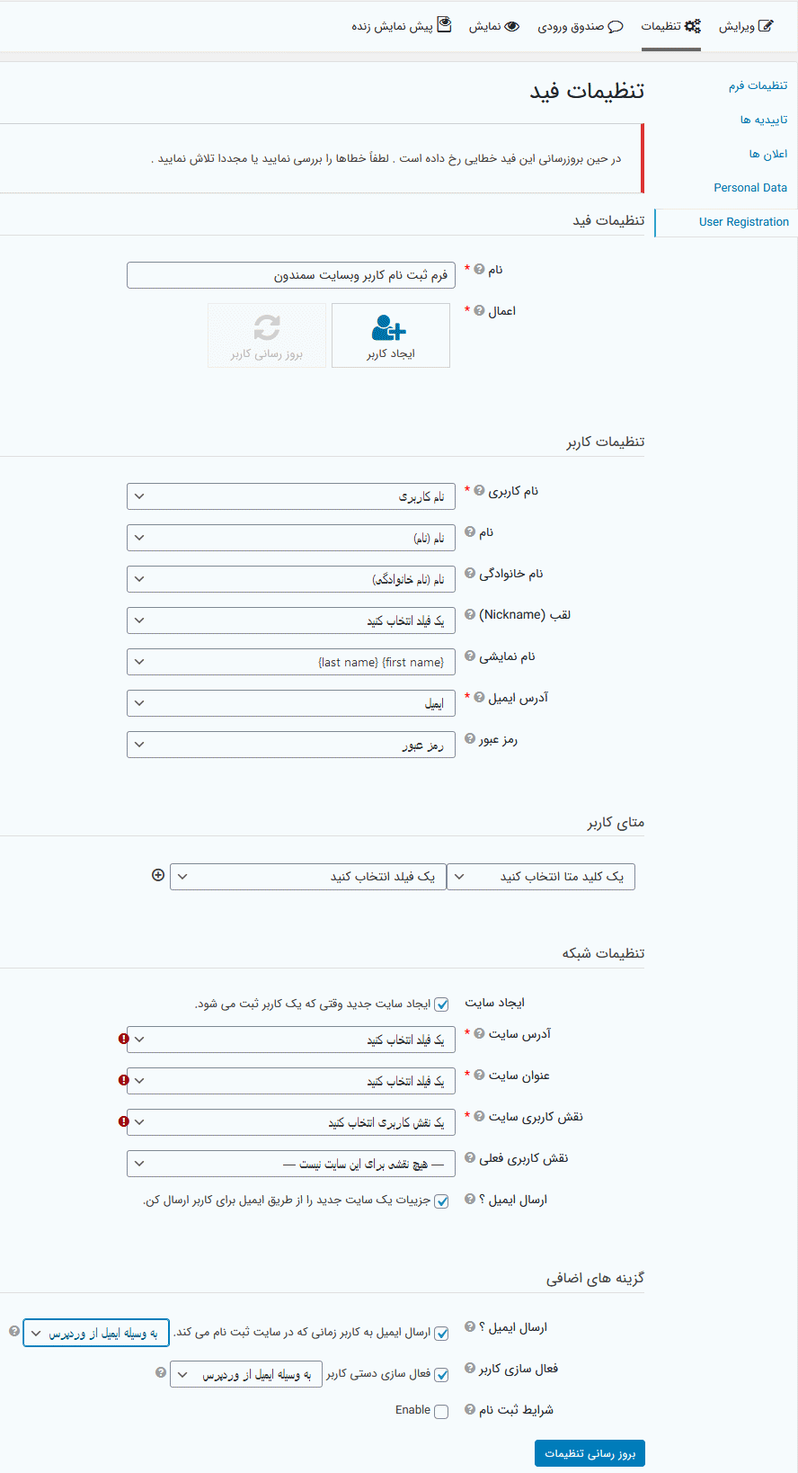 تنظیمات فید افزونه Gravity Forms User Registration Add-On