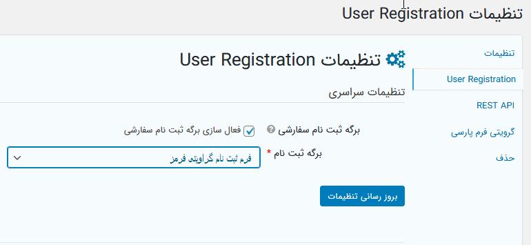تنظیمات افزونه Gravity Forms User Registration