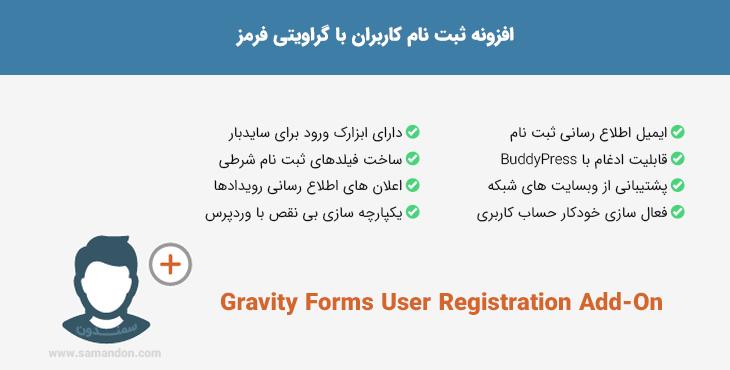 افزونه Gravity Forms User Registration Add-On