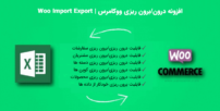 افزونه درون ریزی / برون ریزی ووکامرس | Woo Import Export