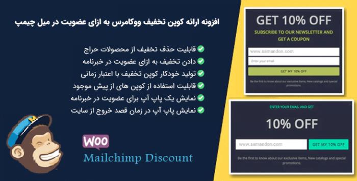 افزونه عضویت در میل چیمپ به ازای کوپن ووکامرس | افزونه Woo Mailchimp Discount